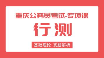 重庆公务员《行测》105课时 专项+真题 课程