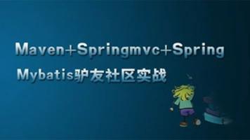 Java项目之Maven+Springmvc+Spring+Mybatis驴友社区实战