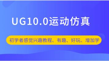 UG10.0运动仿真教程