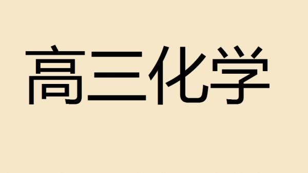 高中化学专题三/高三化学【理工学社】