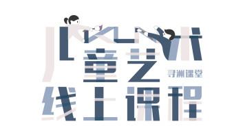 KUN Learn 寻洲课堂·艺术大师环游记6