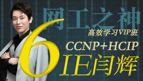 【太阁闫辉】六个方向CCIE专家讲师教你CCNP+HCNP