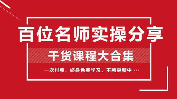 【直播课录像】京东运营排名优化快车热点课程大合集【核利电商】