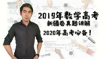2020年高考必备 19年高考数学新疆卷真题讲解【abduweli】