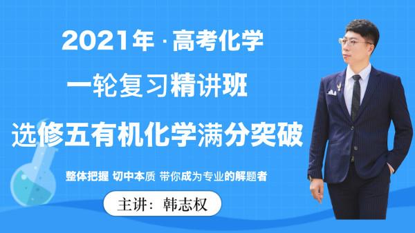【韩志权化学】2021一轮复习精讲—选修五—有机化学满分突破