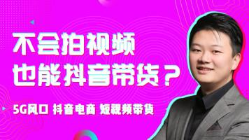5G风口 抖音电商 不会拍视频也能抖音带货 解读抖音淘客【火焱社
