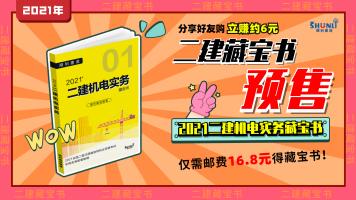 【预售】2021年二建机电实务藏宝书