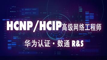 华为HCNP/HCIP数通网络工程师