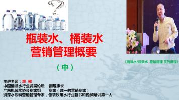《瓶装水、桶装水营销管理概要》(中)(八年级)