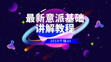2019最新意派基础讲解教程【千锋UI】