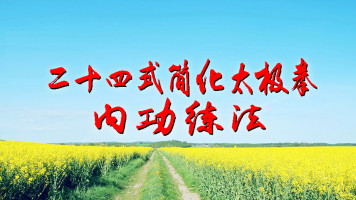 二十四式简化太极拳内功练法-24简化24式张吉平内功