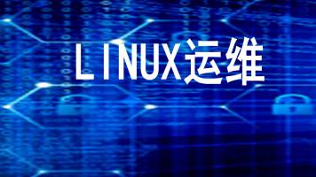 Linux运维和实战