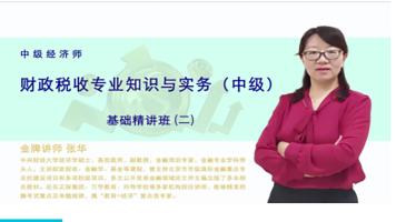 2019中级经济师【财政税收实务】之冲刺专题班[二](赠送题库)