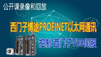 西门子博途PROFINET以太网通讯控制西门子V90伺服
