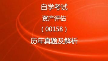 自学考试资产评估(00158)历年自考真题及解析