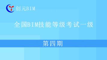 全国BIM技能等级考试一级第四期