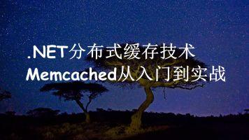.NET分布式缓存Memcached从入门到实战