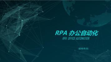 RPA办公自动化之UiPath入门