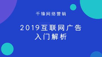 2019互联网广告入门解析【千锋网络营销】