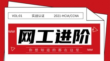 2021最新版HCIA/CCNA精品实战课之OSPF协议-下和VLAN开篇
