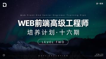 Web前端高级工程师培养计划 第十六期 LEVEL TWO 【渡一教育】