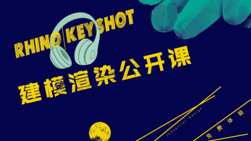 Rhino犀牛/Keyshot产品建模渲染课程