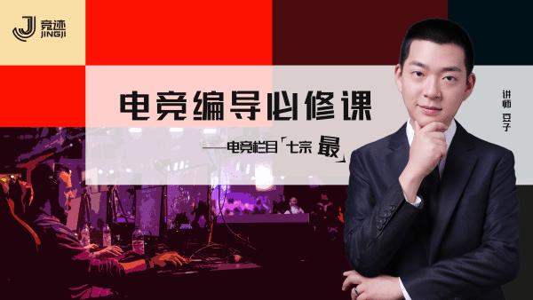 """电竞编导必修课--电竞栏目""""七宗最"""""""