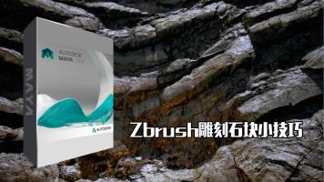 Zbrush雕刻石块小技巧