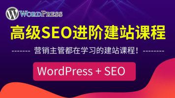 wordpress建站|seo优化|wp搭建在线教育+电商+知识付费站点等