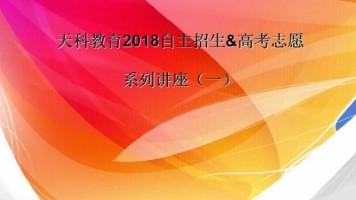 天科教育2018自主招生与高考志愿系列讲座(一)