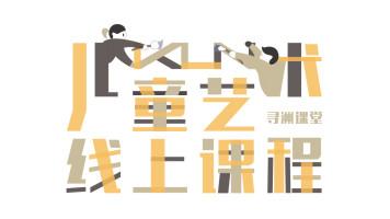 KUN Learn 寻洲课堂·艺术大师环游记11