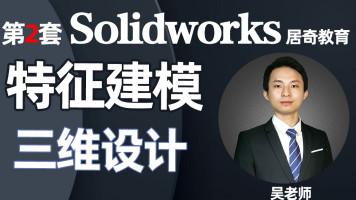 SolidWorks特征建模设计机械CAD建模SW【第2套】-居奇教育