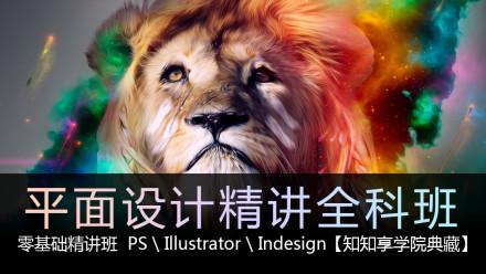 平面设计全科精讲班 12年品质的PS/AI/ID教程【知知享】