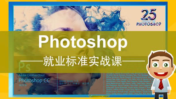 Photoshop(PS)就业标准实战课,每日更新共23节