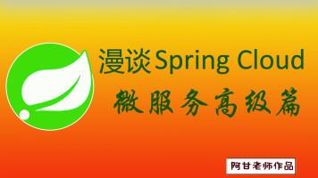 spring cloud 实战 k8s docker 的分布式服务架构
