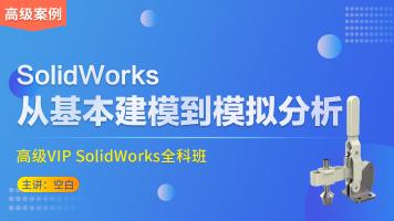 SolidWorks从基本建模到模拟分析