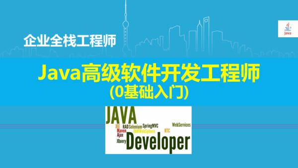 Java企业全栈软件开发工程师【追尔教育】(0基础入门)