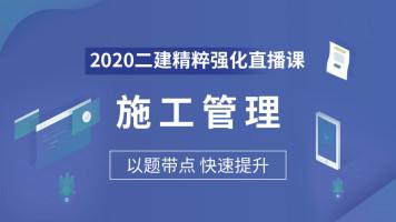 【大立】2020年二级建造师《施工管理》精粹强化班