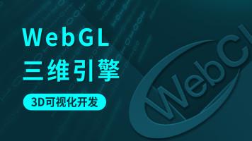 WebGL三维引擎3D可视化开发【马士兵教育】