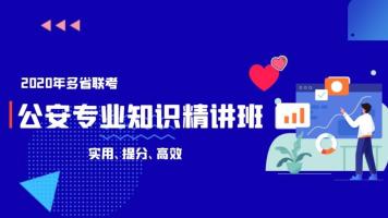 2020省考公安专业精讲班