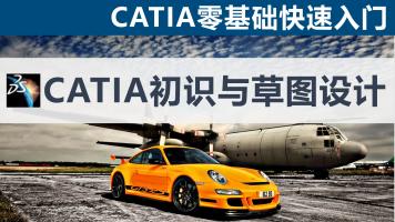 CATIA零基础快速入门01-CATIA初识与草图设计
