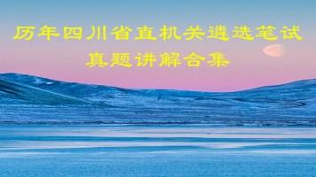 历年四川省直机关遴选笔试真题讲解