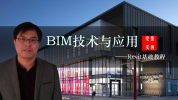 BIM技术与应用—基础篇