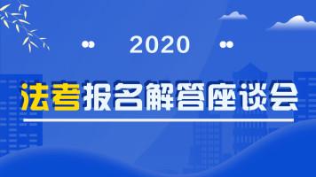 2020年法考报名指导解答座谈会
