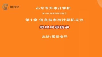 山东专升本 计算机 第1轮 第1章 信息技术与计算机文化 教材精讲
