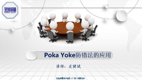 Poka Yoke防错法的应用