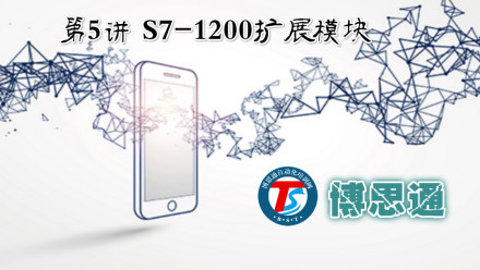 第5讲 S7-1200扩展模块