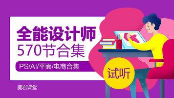PS/AI免费教程 平面设计 淘宝装修 PS淘宝美工 海报/详情页