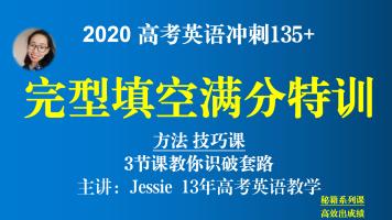 【3节课教你识破套路】2020高考英语特训—完形填空满分特训