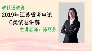 2019年江苏省考申论C 类试卷答案讲解